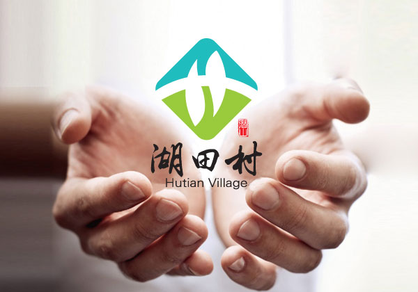徽众网―湖田村标志设计