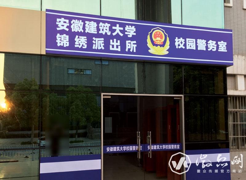 安徽建大校园警务室门牌及形象制作
