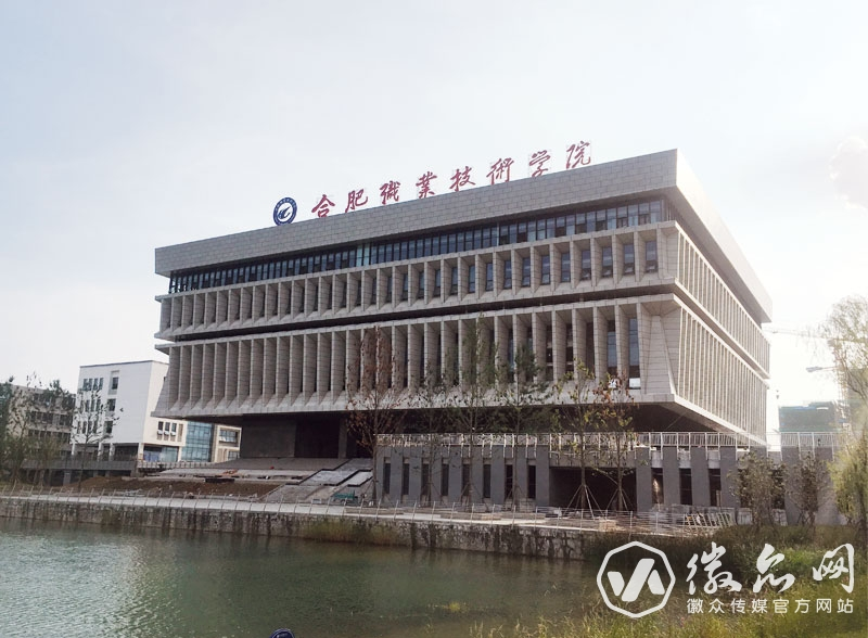 合肥职业技术学院楼宇发光字制作-徽众传媒