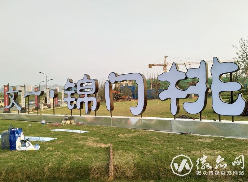 文一・锦门桃李景观标识制作